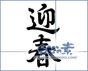 筆文字素材:迎春_彫刻風1 [16738]