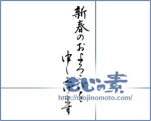 筆文字素材:新春のおよろこび2 [16964]