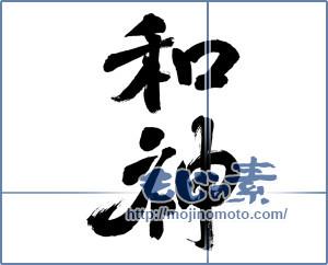 筆文字素材:リクエスト【和神】 [17180]