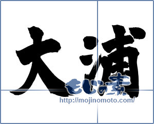 筆文字素材:リクエスト【大浦】2 [17514]
