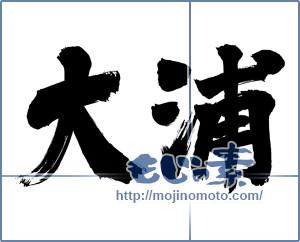 筆文字素材:リクエスト【大浦】3 [17515]