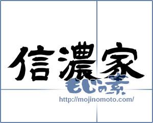 筆文字素材:リクエスト【信濃家】 [17599]
