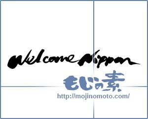 筆文字素材:Welcome Nippon1 [18579]