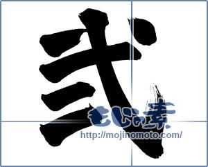 筆文字素材:リクエスト[弐] [18815]