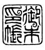 御朱印帳 [ID:19462]