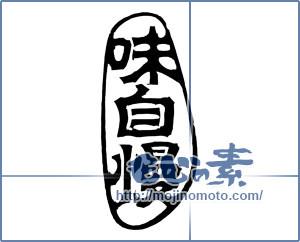 筆文字素材:味自慢はんこ風2 [19721]