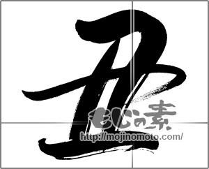 筆文字素材:丑 行書3 [20075]
