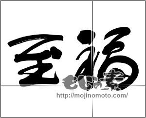 筆文字素材:至福4 [20248]