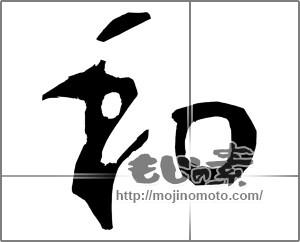 筆文字素材:彫刻風 和3 [20326]