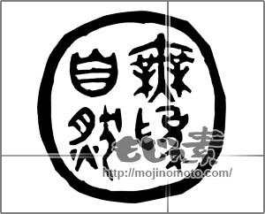 筆文字素材:無為自然 はんこ風 [20383]