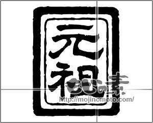 筆文字素材:元祖 はんこ風2 [20433]