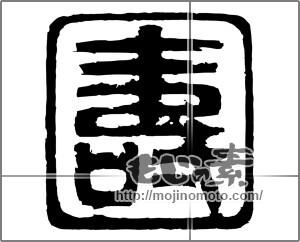 筆文字素材:寿 はんこ風3 [20533]