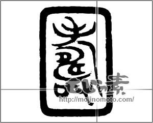 筆文字素材:寿 はんこ風4 [20534]