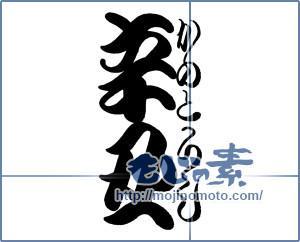 筆文字素材:辛丑 [18901]